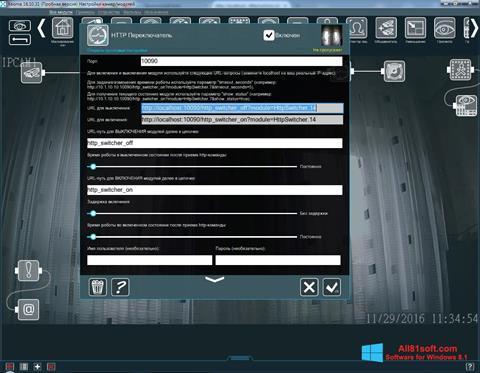 لقطة شاشة Xeoma لنظام التشغيل Windows 8.1