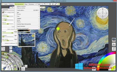 لقطة شاشة ArtRage لنظام التشغيل Windows 8.1